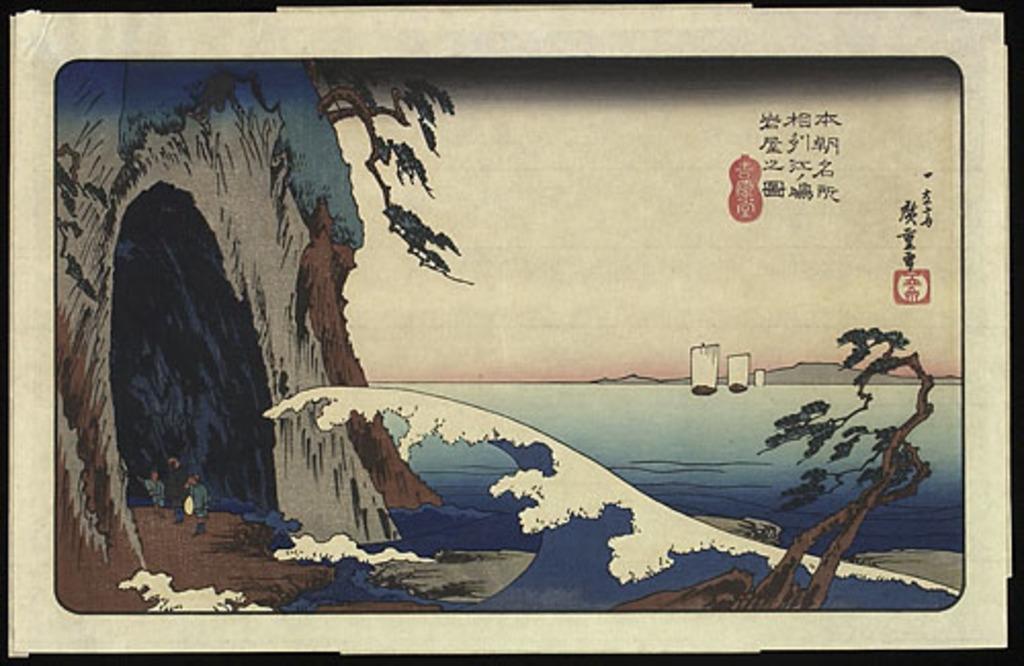 La Caverne de Enoshima, de la série « Vues célèbres du Japon »